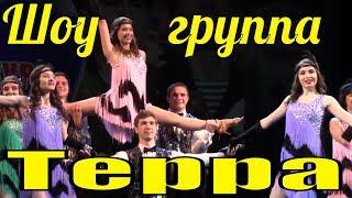 Шоу группа Терра Новоросийск Фестиваль конкурс армейской песни Сочи