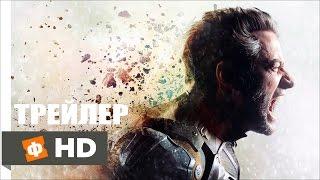 Люди Икс: Апокалипсис - Русский Трейлер (2016)