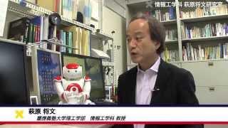 萩原研究室 - 思いやりのあるコミュニケーションを行えるロボット頭脳をめざして