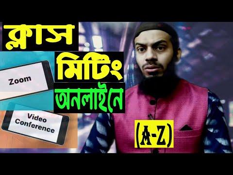 How to Use ZOOM in Bangla। জুম মিটিং । ১০০ জনে। How to use ZOOM online meeting। কম্পিউটারে ও মোবাইলে।