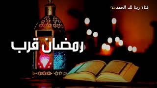 ????رمضان قرب???? حالات واتس اب دينية قصيرة- مقاطع دينية قصيرة- مقاطع انستقرام دينية