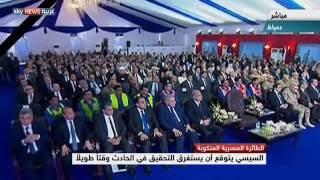 الطائرة المصرية المنكوبة.. السيسي يتعهد بالكشف عن الحقائق فور التأكد منها
