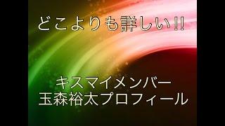 キスマイ メンバー玉森裕太のプロフィール‼   玉ちゃんの全て大公開‼   ...