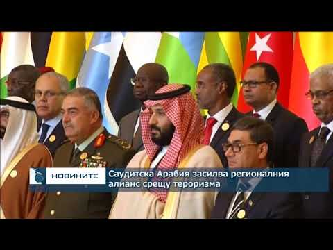 Саудитска Арабия засилва регионалния алианс срещу тероризма