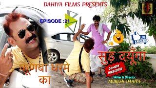 KUNBA DHARME KA || Episode 21 : सुड़ दयूँगा || Superhit COMEDY || DAHIYA FILMS