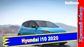 Авто обзор - Hyundai i10 2020 – динамичный и комфортабельный