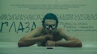 Короткометражный фильм ГЛАЗА