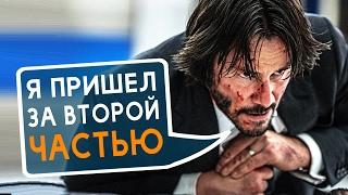 Джон Уик 2 2017 - Все что вы не знали об этом фильме