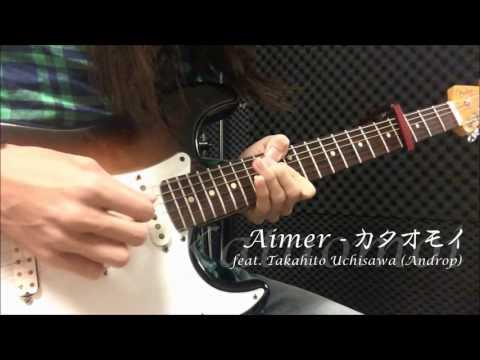 [TAB] カタオモイ Kataomoi - Aimer (guitar cover)
