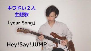ドラマがスタートするのを記念して弾かせていただきました♩ ギター:けけたん Twitter⇨https://mobile.twitter.com/keketan0930 ...