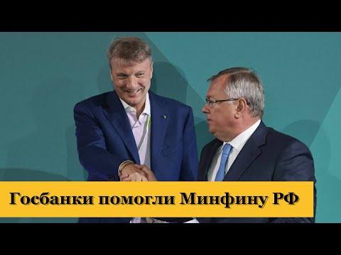 Госбанки залили бюджет РФ рублями. План Байдена. ОПЕК+ и курс доллара