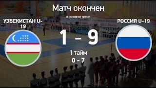 Обзор Футзал Групповой этап Узбекистан Россия 1_9