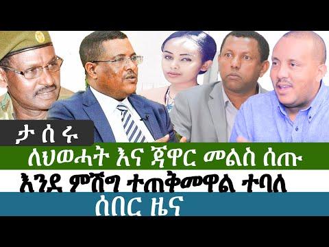 Ethiopia   የእለቱ ትኩስ ዜና   አዲስ ፋክትስ መረጃ   Addis Facts Ethiopian News    Tplf PP