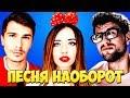УГАДАЙ ПЕСНЮ НАОБОРОТ CHALLENGE mp3