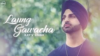 Latest punjabi song 2017 | laung gawacha | kay v singh | ammu sandhu | punjabi audio song