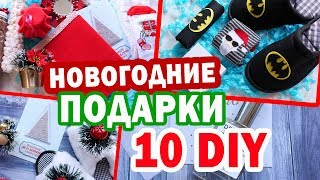 DIY НОВОГОДНИЕ ПОДАРКИ * Подарочные КОРОБОЧКИ ДЛЯ НЕГО * ХЮГГЕ * ДЛЯ МАМЫ * 10 DIY * Bubenitta