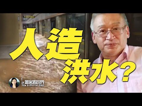 水淹郑州地铁的原因:常庄水库泄洪,母亲河贾鲁河变成索命河;专访水利学者王维洛(上集)|萧茗看世界