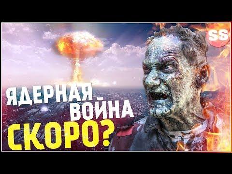 Конец света 2019! Ядерная война, Нибиру, Ураган? Апокалипсис 3 октября, ЧТО БУДЕТ?