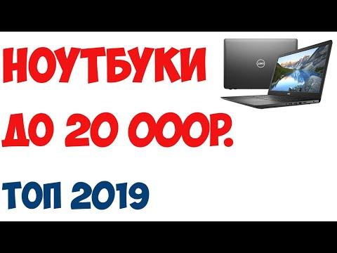 ТОП-7 Лучшие ноутбуки до 20 000 рублей 2019 года. Рейтинг!