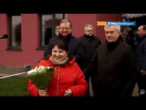 ТРК «Мир Белогорья», Вручение ключей в Шебекино Белгородской области