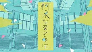 sasakure.UK - A Fool is... feat. Hatsune Miku  / 阿呆なるものは feat. 初音ミク