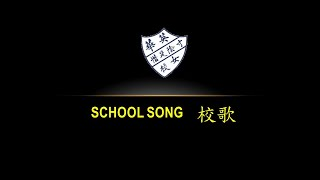 Publication Date: 2020-12-18 | Video Title: 英華女學校校歌 YWGS School Song (with