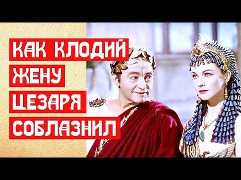 Как Клодий жену Цезаря соблазнил!