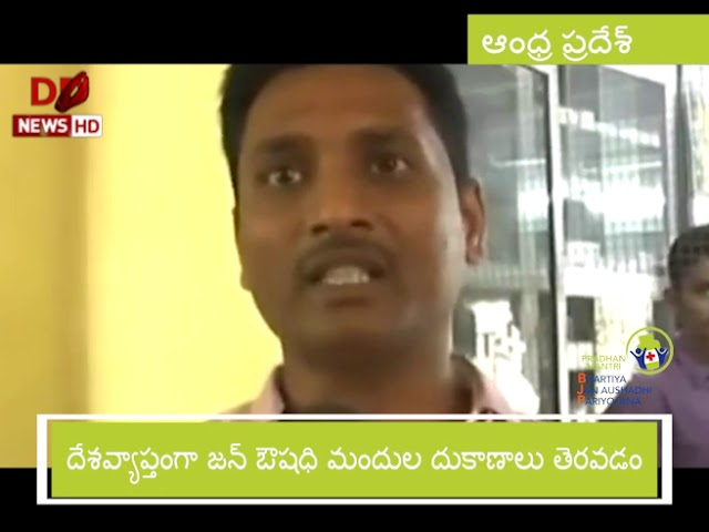 DD NEWS VIJAYAWADA   Success Story on Jan Aushadhi