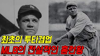 [하루 1분 잡지식]메이저리그 역대 레전드 홈런 타자,…