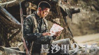 『長沙里9.15』DVD予告