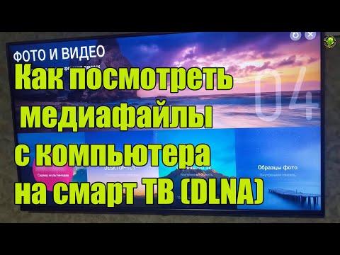 Как посмотреть  видео с компьютера на смарт ТВ (DLNA)