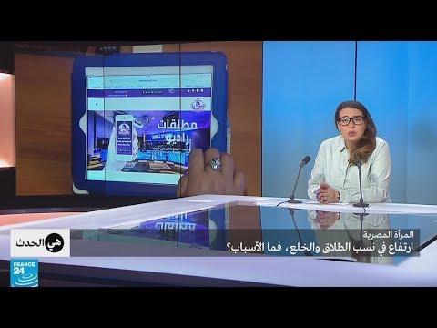 المرأة المصرية: ارتفاع في نسب الطلاق والخلع فما الأسباب؟  - 16:55-2018 / 11 / 30