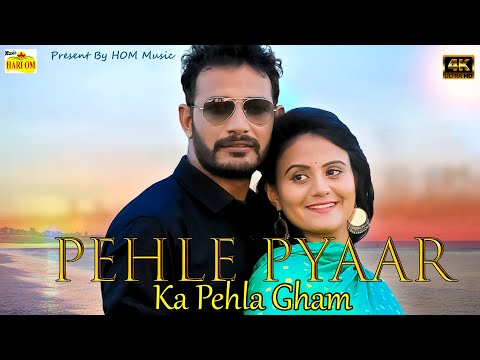 pehle-pyaar-ka-pehla-gham-(full-song)-laxman-singh,-suresh-c,-soniya- -latest-rajasthani-song-2021