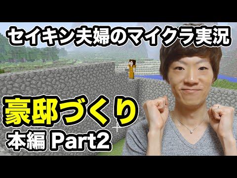 【マインクラフト】本編Part2 豪邸づくり開始【セイキン夫婦のマイクラ実況】