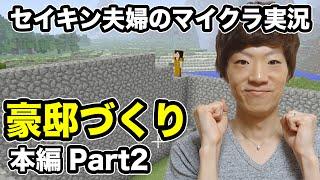 【マインクラフト】本編Part2 豪邸づくり開始【セイキン夫婦のマイクラ実況】 thumbnail