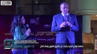 مصر العربية | محافظ الوادي الجديد يتحدث عن مشروع المليون ونصف فدان