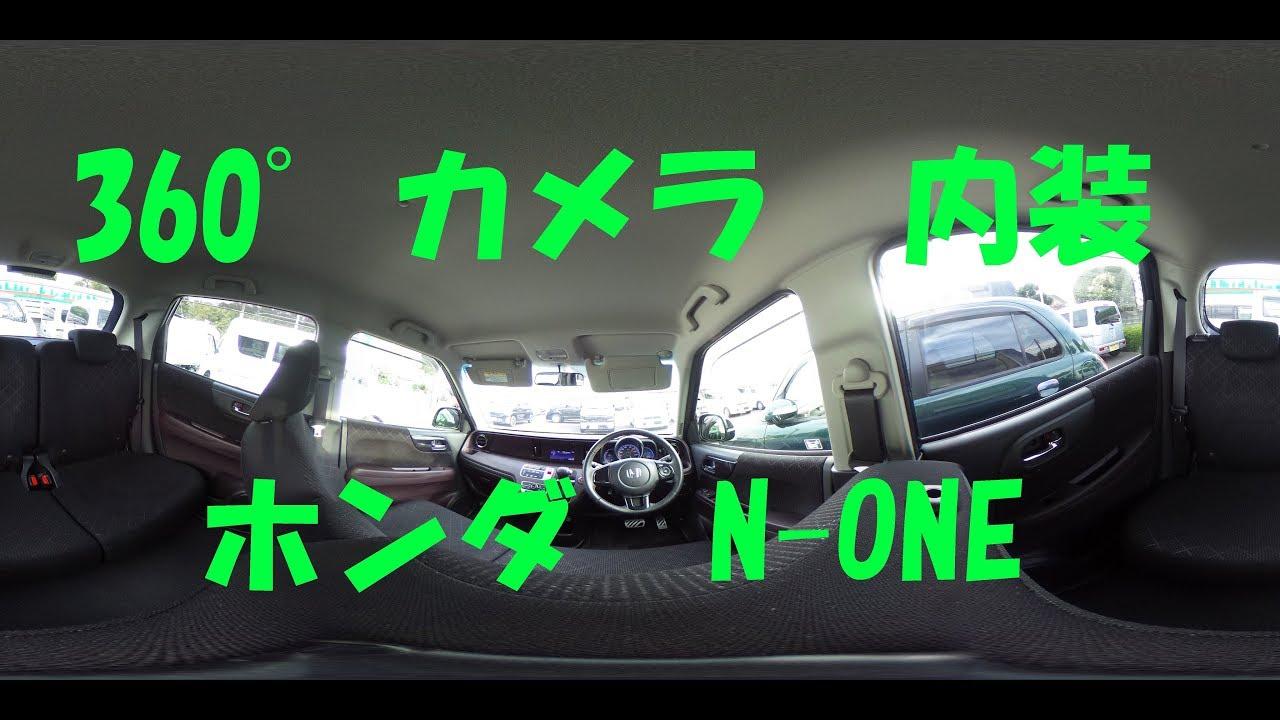 【360°】 ホンダ N-ONE プレミアムツアラー 内装