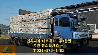 남양주 대표목재/집성판/루바/구조재 (주)삼원 다량입고…