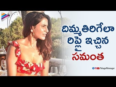 Samantha Akkineni STRONG REPLY To Trolls   Rahul Ravindran   Naga Chaitanya   Telugu FilmNagar Mp3