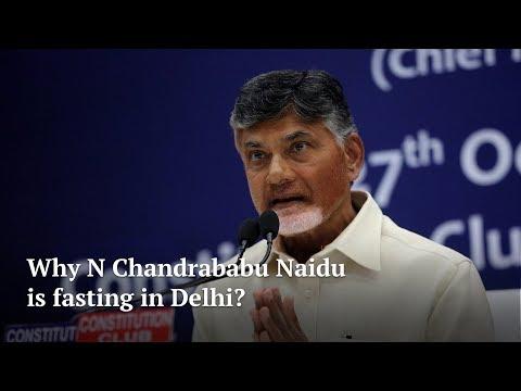 Why N Chandrababu Naidu is fasting in Delhi