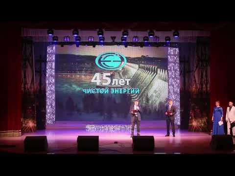 45 лет чистой энергии