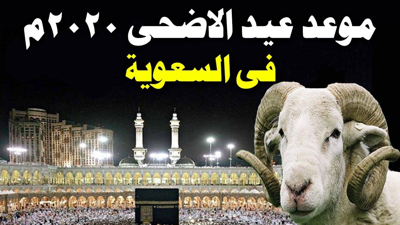 عيد الاضحي 2020 موعد اول ايام عيد الاضحى 2020 1441 في السعودية ومصر والجزائر والدول العربية Youtube