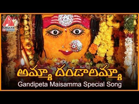 Gandipeta Maisamma Special | Amma Dandalamma Telugu Song | Amulya DJ Songs