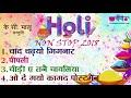 Holi non stop 2019 | Seema Mishra Mukul Soni | Best Holi Songs