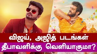 Will Vijay, Ajith Movies Get Released On Diwali Day? | Thalapathy 62 | Viswasam