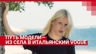 Парень из села стал моделью-андрогином и попал на обложку Vogue Italia | 63.RU
