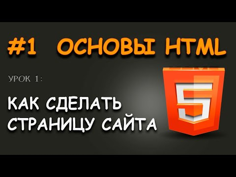 Как сделать страницу сайта | Основы Html