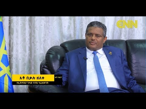 Ethiopia: Interview with President of Commercial Bank of Ethiopia Bekalu Zeleke - Fitlefit - Part 1
