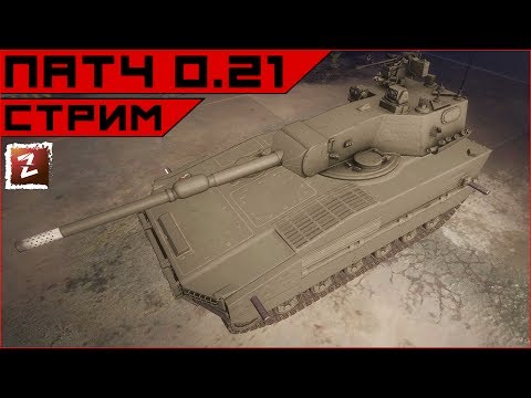 Armored Warfare. ПТС патча 0.21.