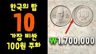 TOP 10 가장 비싼 100원 주화 - 절대 쓰면 안되요! Top 10 Most Expensive 100 Won Coins